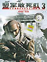 盟军敢死队3目标柏林简体汉化中文版单机游戏纳尼亚传奇1游戏攻略图片