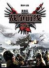登陆日:战争前线转折点 中文版