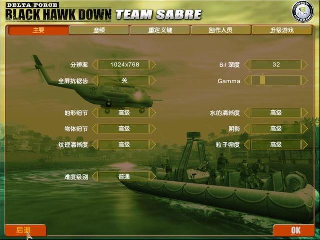 三角洲特种部队5黑鹰坠落中文版单机版游戏下中海攻略绿鞍山图片