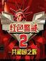 红色警戒2共和国之辉繁体中文版