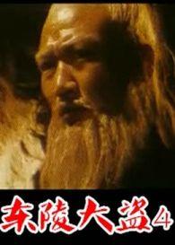 东陵大盗4