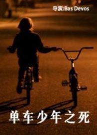 单车少年之死