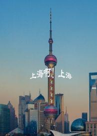 上海啊!上海