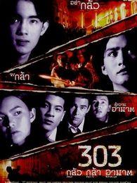 勾魂名单303