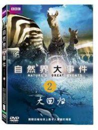 自然界大事件2:大回归