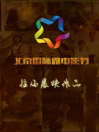 北京国际微电影节往届展映作品