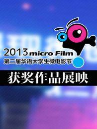 2013第二届华语大学生微电影节获奖影片展播