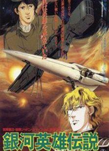银河英雄传说剧场版1988: 我的征途是星辰大海