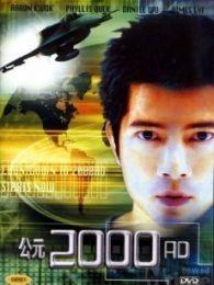 公元2000(郭富城)