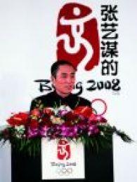 张艺谋的2008(1)
