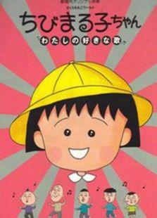 樱桃小丸子剧场版1992: 我喜欢的歌