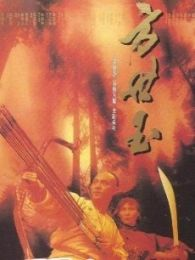 方世玉-93版