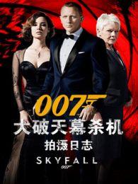 《007:大破天幕杀机》拍摄日志