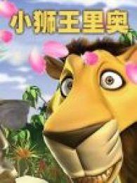 小狮王里奥-国
