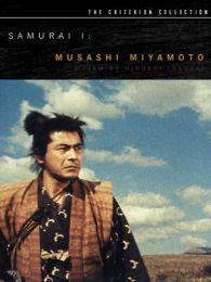 宫本武藏(1954年版)
