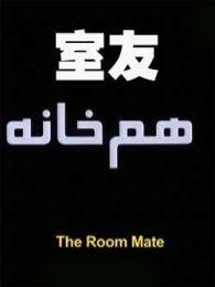 室友(伊朗版)