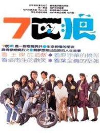 七匹狼-2