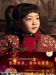 我的中国节之元宵