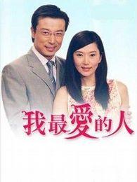 2005台湾言情电视剧大全_好看的台湾言情电视
