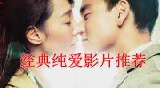 爱情电影大全_爱情电影推荐_爱情电影在线观看【2345影视大全】