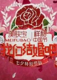 湖南卫视2011七夕晚会