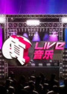 真live真音乐 2010