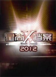 星尚画报 2012