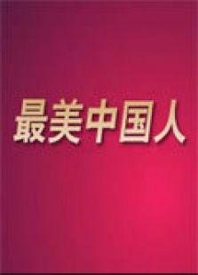最美中国人 2012