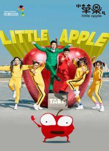 青苹果电影完整版视频