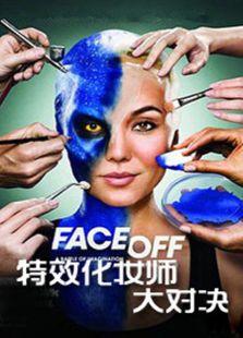 特效化妆师大对决 第八季