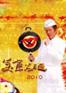 美食大三通 2010