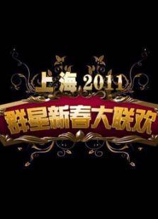 2011年东方卫视春节晚会