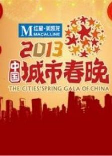2013中国城市春晚