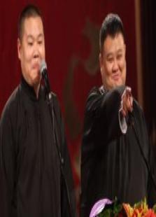 岳云鹏孙越相声专场