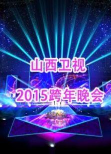 山西卫视2015跨年晚会