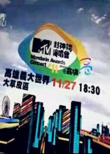 2011MTV封神榜演唱会