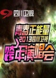 2013四川卫视跨年晚会