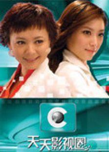 天天影视圈 2012