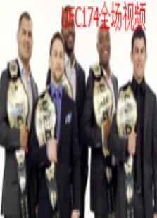 UFC174全场视频