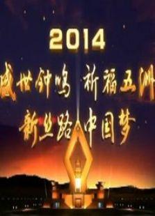 2014陕西卫视跨年祈福盛典