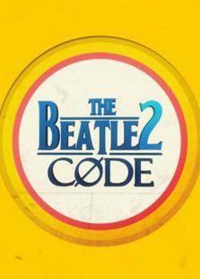 披头士密码第二季