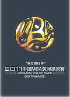 2011中国MBA黄河漂流赛