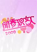 闻香识女人2009