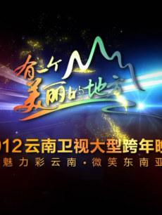 2012云南卫视跨年完整版