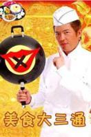 美食大三通 2009