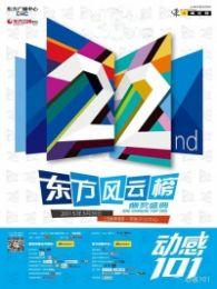 第22届东方风云榜