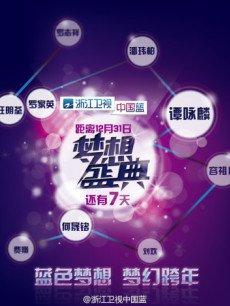 2012浙江卫视跨年完整版