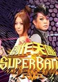 创作天团super band 2009