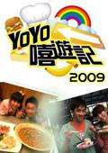 YOYO嘻游记 2009