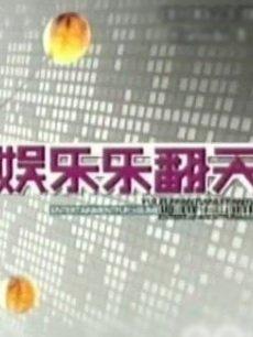 20110217罗志祥最劲歌热舞演唱会